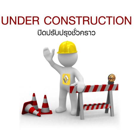 under_construc_11